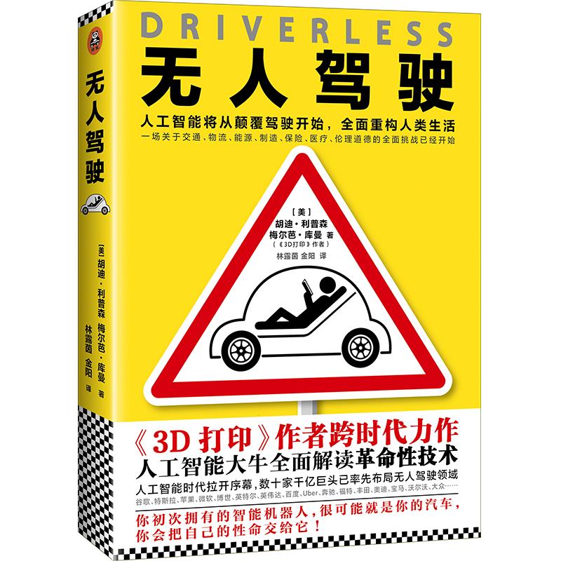 无人驾驶(《3D打印》作者跨时代力作,人工智能大牛全面解读革命性技术)你初次拥有的智能机器人,很可能就是你的汽车,你会把自己的性命交给它!读客出品