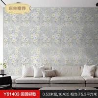 自粘壁纸卧室客厅电视背景墙纸北欧3D立体加厚田园家装墙贴SN4964 大