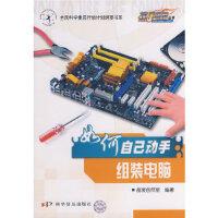 热门电脑丛书《如何自己动手组装电脑》 昌辰创作室著 科学普及出版社