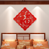 门贴亚克力3d立体墙贴画客厅沙发背景墙贴纸卧室橱柜墙面装饰h6 610小福字-红色 大
