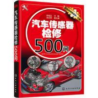 【旧书二手书9成新】 汽车传感器检修500问 9787122263452 化学工业出版社