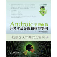 Android平板��X�_�l���鹪�解和典型案例【�x��o�n】
