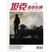【2021年3月下】坦克装甲车辆杂志2021年3月下 新军事 军工装备战车兵器武器制造军事科技爱好者