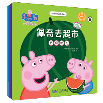 小猪佩奇主题绘本(套装5册)宝贝的好榜样,父母的好帮手。陪宝贝笑着养成好习惯,快乐阅读的智慧选择。大开本绘本3-6岁,更精彩。