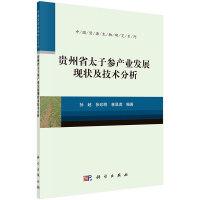 贵州省太子参产业发展现状及技术分析
