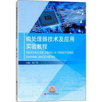 微处理器技术及应用实验教程 中国石油大学出版社