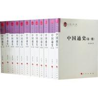 【人民出版社】 中国通史(12卷本)―人民文库丛书