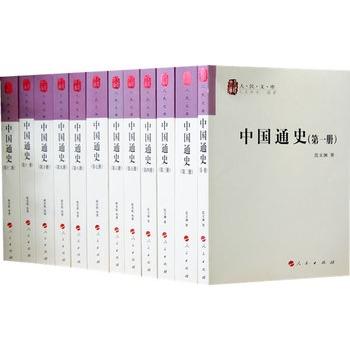 【人民出版社】 中国通史(12卷本)—人民文库丛书