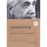 爱因斯坦档案