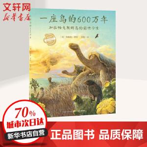 一座岛的600万年 长江少年儿童出版社