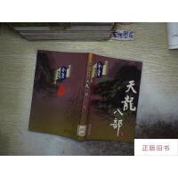 【二手旧书8成新】天龙八部(贰)