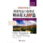 背的范文英语专业八级考试精品范文100篇 Matthew Trueman,葛欣 外文出版社