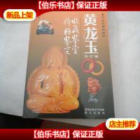 【二手9成新】中国黄龙玉(修订本) 官德镔 海天出版社
