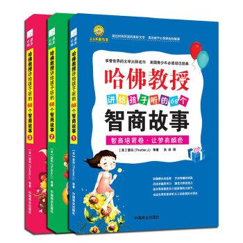 哈佛教授讲给孩子听的68个智商故事 : 美国青少年必读励志经典 : 全3册