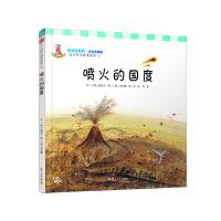 幼儿科学故事绘本.神奇的自然・火山和地震 喷火的国度(16)