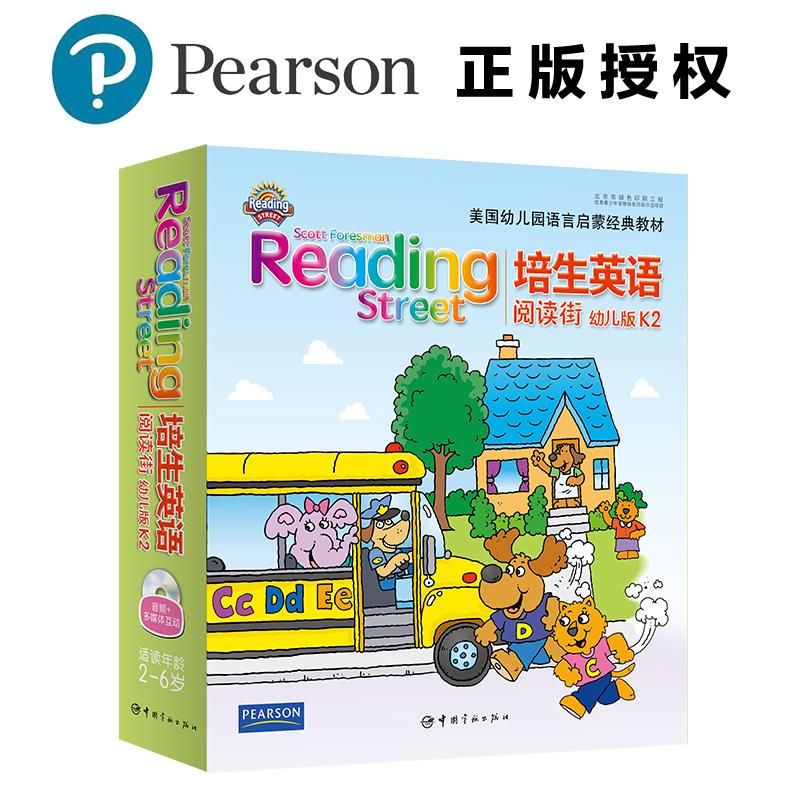 培生英语·阅读街:幼儿版K2(幼儿园中班适用)——美国幼儿园语言启蒙教材 培生英语,经典品牌。美国幼儿园-小学-初中经典教材,浸入式英语互动学习,英语、自然认知、社交认知的全面启蒙。原版引进,共36册+1CD,纯正音频,手机扫描在线播放。K1级获当当2017新锐童书奖!