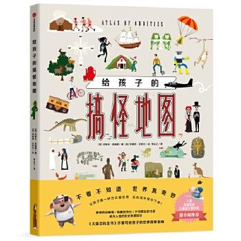 给孩子的搞怪地图 《大英百科全书》作者写给孩子的超有趣世界探索指南;入选英国年度儿童旅行图书奖。不看不知道,世界真奇妙!稀奇的动植物,有趣的节日,不可思议的习俗,让孩子换一种方式看世界。