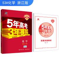 五三 2020A版 化学(浙江专用)5年高考3年模拟 曲一线科学备考