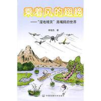 二手9成新 乘着风的翅膀:湿地精灵――黑嘴鸥的世界 宋晓杰 9787511103185 中国环境出版社