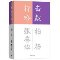 击鼓行吟(流金文丛) 柏杨 商务印书馆