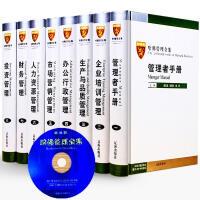 正版哈佛管理全集 哈佛商学院管理全书案例 精装16开8册附CD 市场营销管理学 人力资源 公司企业管理规章制度管理者手