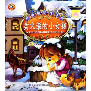 悦读童话找不同――卖火柴的小女孩