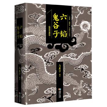 六韬·鬼谷子(仅适用PC阅读)(pdf+txt+epub+azw3+mobi电子书在线阅读下载)