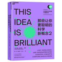 那些让你更聪明的科学新概念2(一场拓展科学思维的大思考)