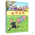 跑猪鲁迪 彩乌鸦系列正版 跑猪噜噜儿童文学读物 6-8-9-10-12岁故事图书籍 小学生二三四五年级课外书 二十一世