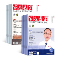 家庭医学杂志 健康医学期刊2019年11月起全年订阅订阅  养生书籍 杂志铺