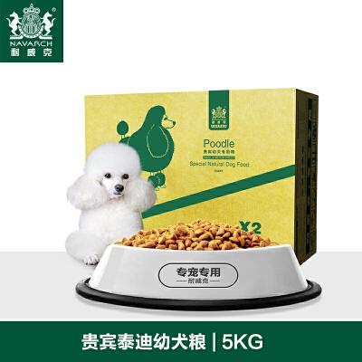 耐威克 贵宾狗粮泰迪幼犬专用粮5KG全国包邮 满199-20