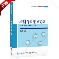 正版现货MS9787121368868 理财咨询服务实训 电子工业出版社