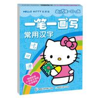 封面有磨痕 一笔一画写常用汉字-凯蒂猫幼小衔接一日一练 9787115452108 三丽鸥,童趣出版有限公司 童趣出版