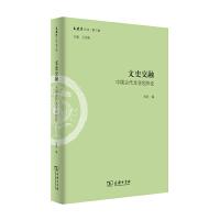文史交融:中国古代文学创作论(文史哲丛刊・第二辑)刘培 编 商务印书馆