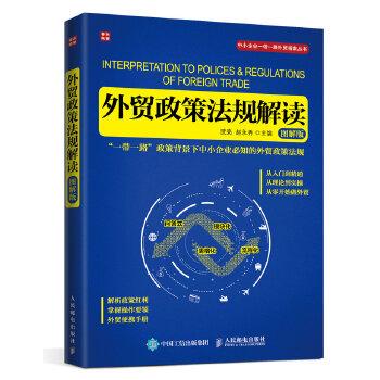 外贸政策法规解读(图解版) 了解外贸政策知识的便携手册