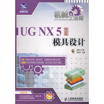 机械工程师——UG NX 5中文版模具设计(附光盘)