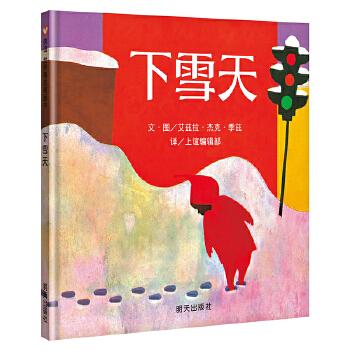 信谊世界精选图画书·下雪天简单的故事却传神地展现出儿童的天真、好奇、幽默和创意。1963年荣获久负盛名的凯迪克金奖。