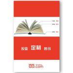 【按需印刷】-中考英语必备词汇