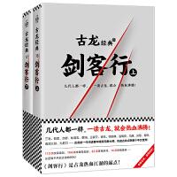 古龙经典・剑客行(套装上下册)(热血版)