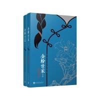 张恨水作品系列:金粉世家(全2册)
