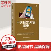 十天搞定外贸函电(白金版) 中国海关出版社