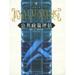 公共政策评估 (美)费希尔,吴爱明 中国人民大学出版社