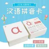 【领券立减30元】【70张】儿童小学生汉语拼音字母卡片一年级无图识字卡幼儿园学前班早教学前带四声调学习aoe教具