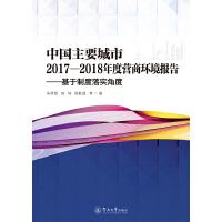 中国主要城市2017―2018年度营商环境报:基于制度落实角度