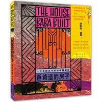 爸爸造的房子(精)--三夺凯迪克大奖作家童年自传绘本
