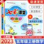 七彩课堂五年级上册数学人教版2021新版
