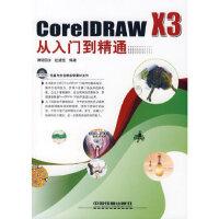 Core IDRAW X3从入门到精通(附光盘) 赵道强著 中国铁道出版社【新华书店 品质保证】