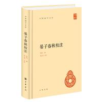 晏子春秋校注(中华国学文库)
