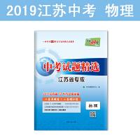 天利38套 2019中考试题精选・江苏省专版--物理