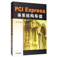 PCI Express �w系�Y���ёx